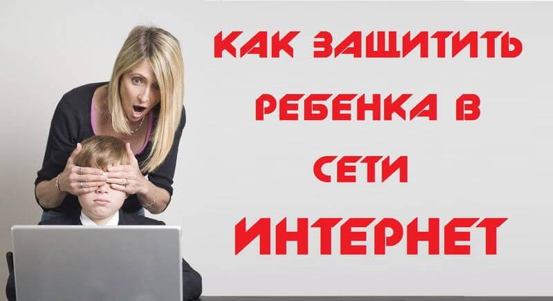 child-internet-security